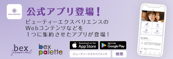 beautyexperience 公式アプリ