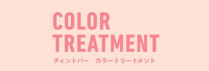 tintbar COLOR TREATMENT