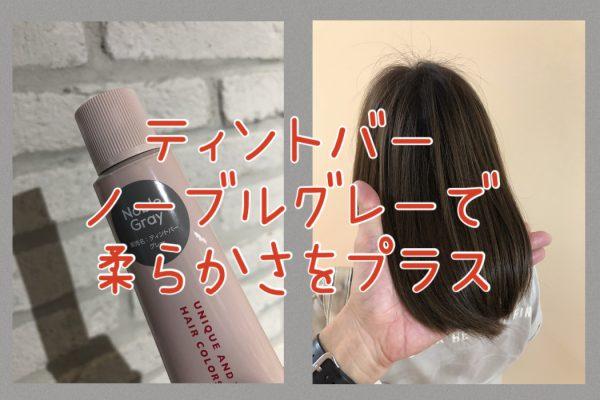 【柔らかな髪色と質感】ティントバーのノーブルグレーを使いましょう♪