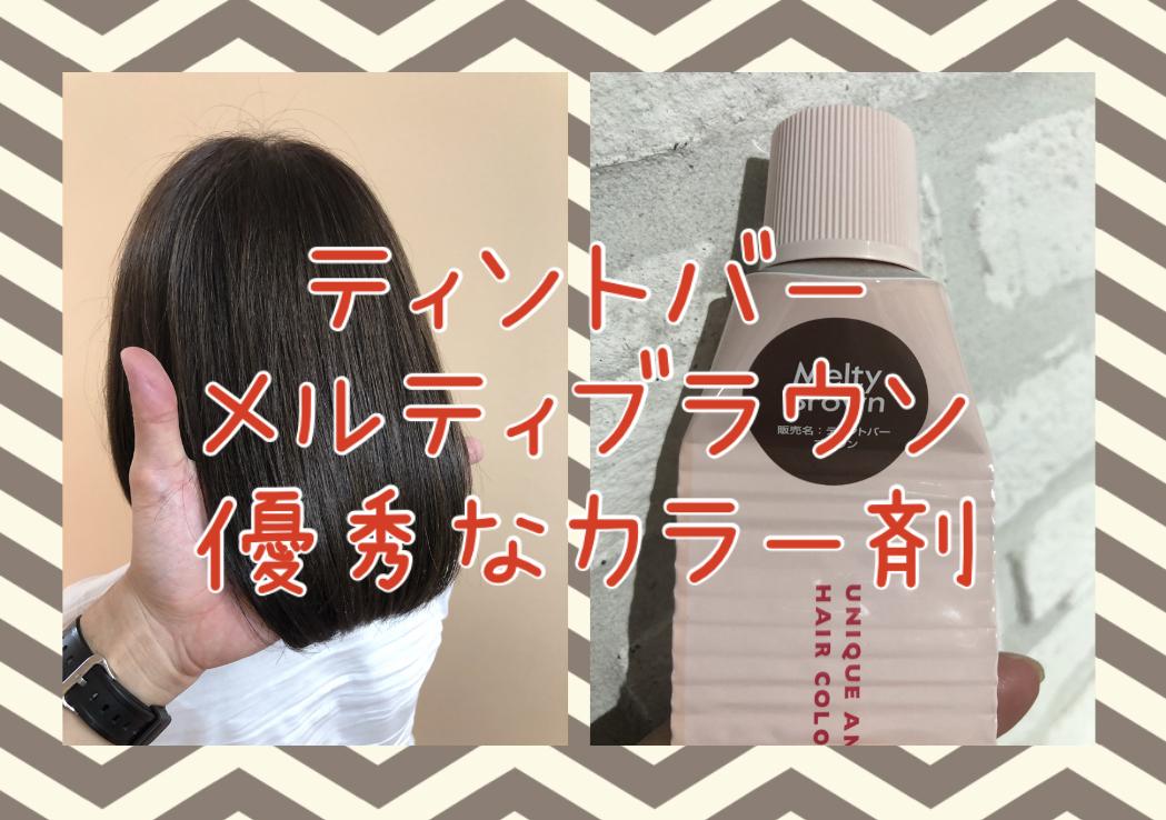 【優秀なカラー剤】ティントバーのメルティブラウンが万能すぎる!